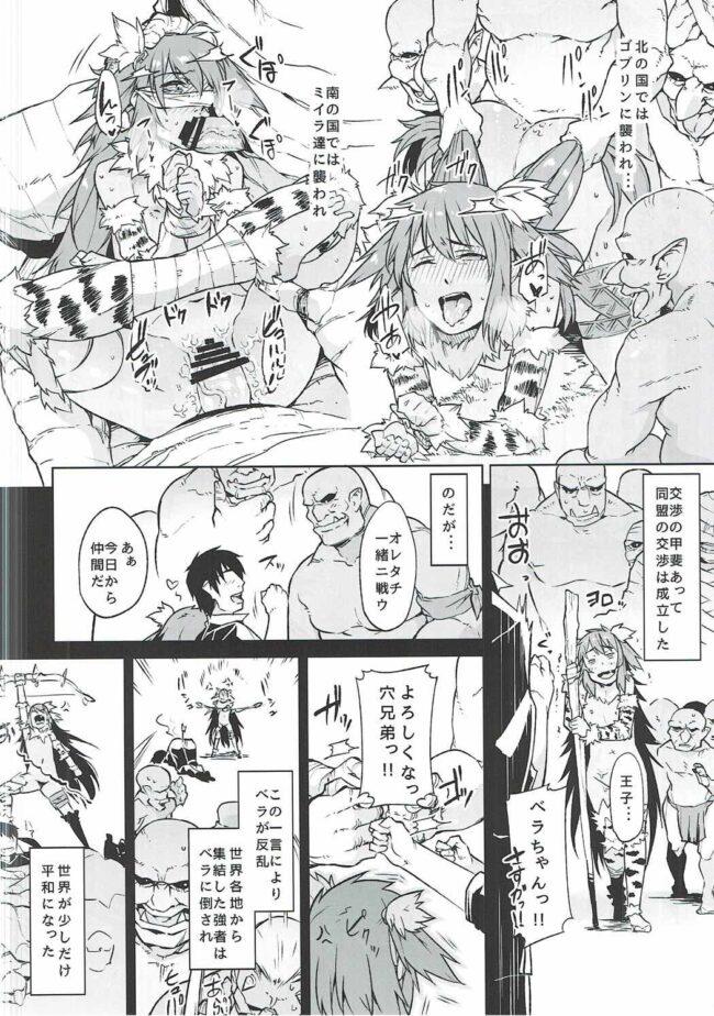 【アイギス エロ漫画・エロ同人】ディーナがイリスにアナル拡張されたり変態王子に性行為したいと言われ脇コキさせられるレオナww