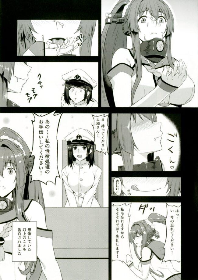 【艦これ エロ同人】ふたなり女提督が大和の目の前でオナニーしてセックスアピールしちゃう♡たまらなくなった大和はペニパン使ってレズセックスしちゃいますwwwwwwwww (7)