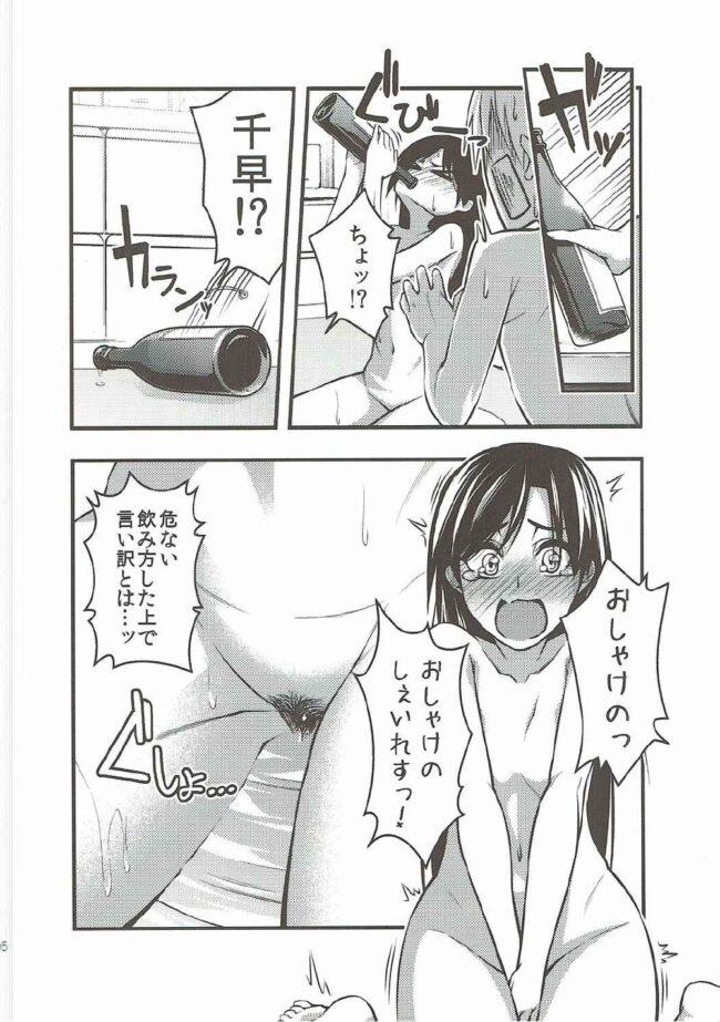 【エロ同人誌 モバマス】宵千早+【IMAKAN エロ漫画】 (17)