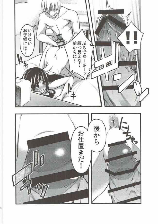 【エロ同人誌 モバマス】宵千早+【IMAKAN エロ漫画】 (19)
