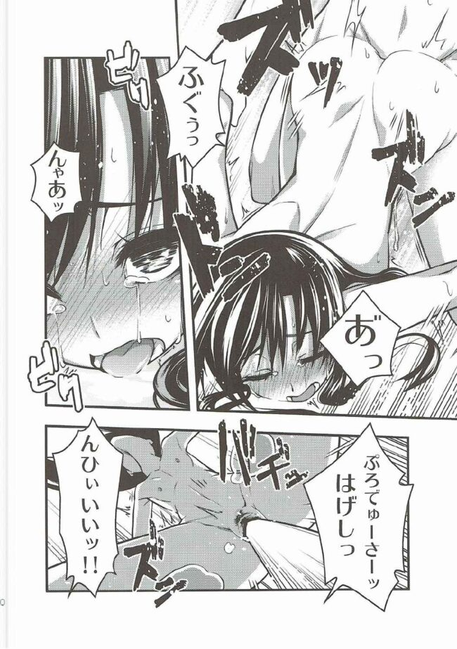 【エロ同人誌 モバマス】宵千早+【IMAKAN エロ漫画】 (21)