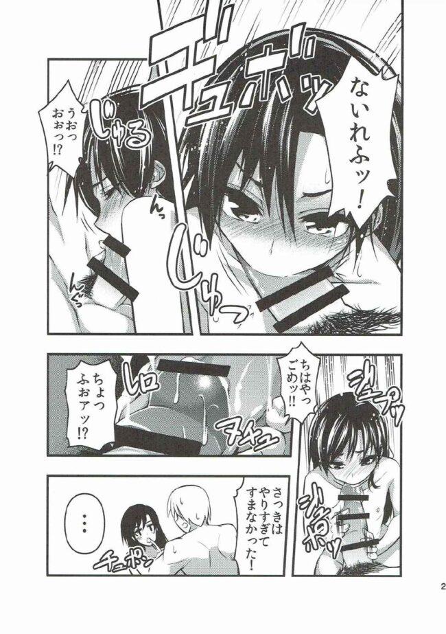 【エロ同人誌 モバマス】宵千早+【IMAKAN エロ漫画】 (24)