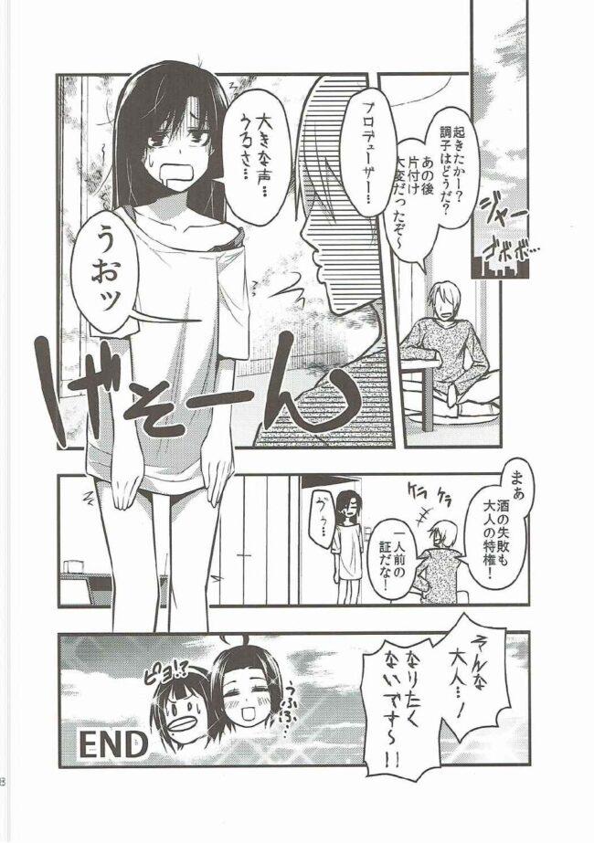 【エロ同人誌 モバマス】宵千早+【IMAKAN エロ漫画】 (29)