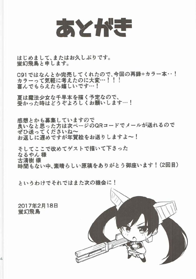 【エロ同人誌 モバマス】宵千早+【IMAKAN エロ漫画】 (35)