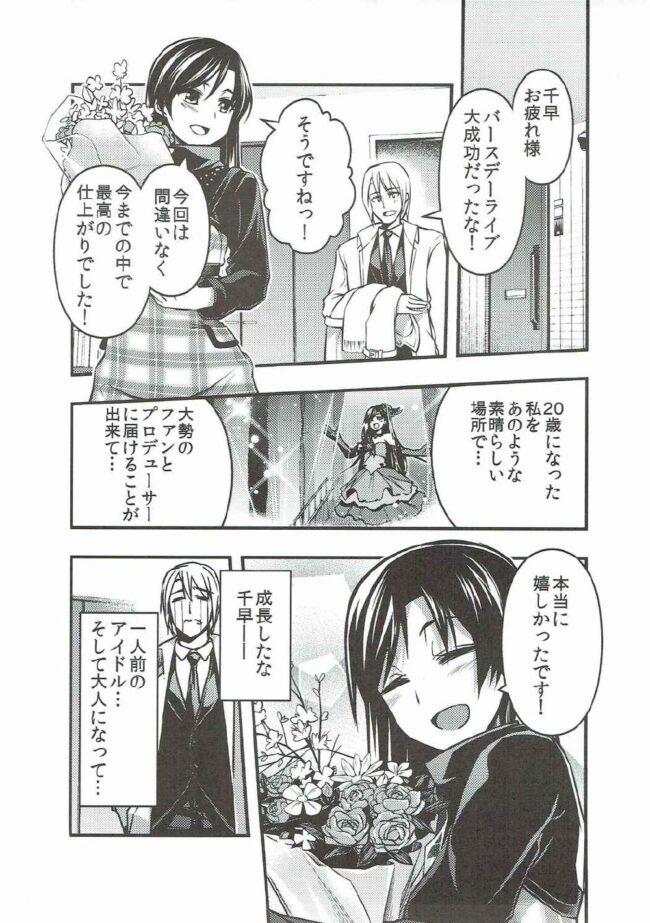 【エロ同人誌 モバマス】宵千早+【IMAKAN エロ漫画】 (6)
