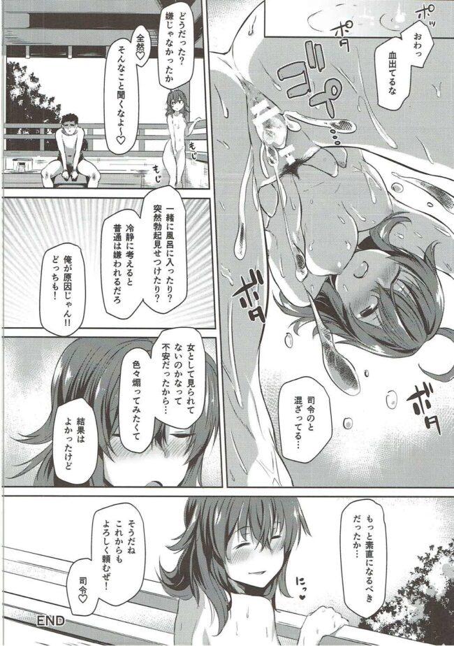 【エロ同人誌 艦これ】嵐の前の【Flicker10 エロ漫画】 (17)