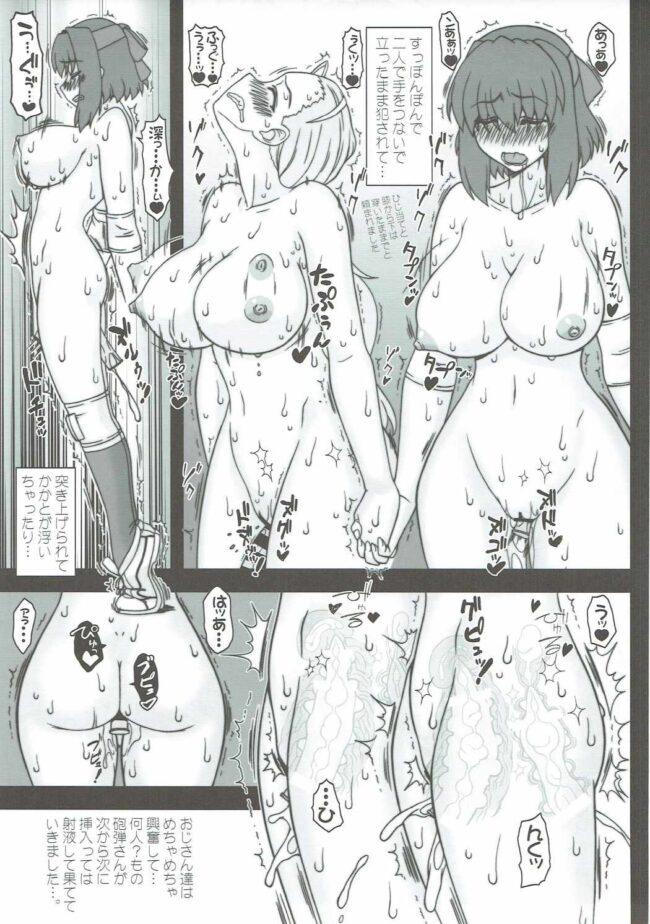 【エロ同人誌 ガルパン】巨乳バレー部VSおち○ち○砲弾【我チ○コ書房 エロ漫画】 (12)