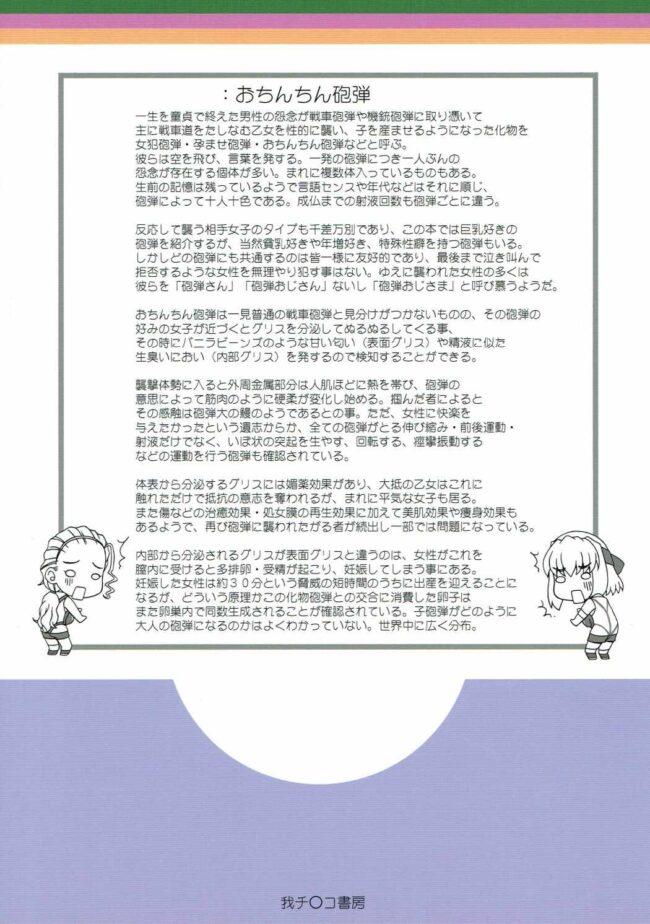 【エロ同人誌 ガルパン】巨乳バレー部VSおち○ち○砲弾【我チ○コ書房 エロ漫画】 (18)