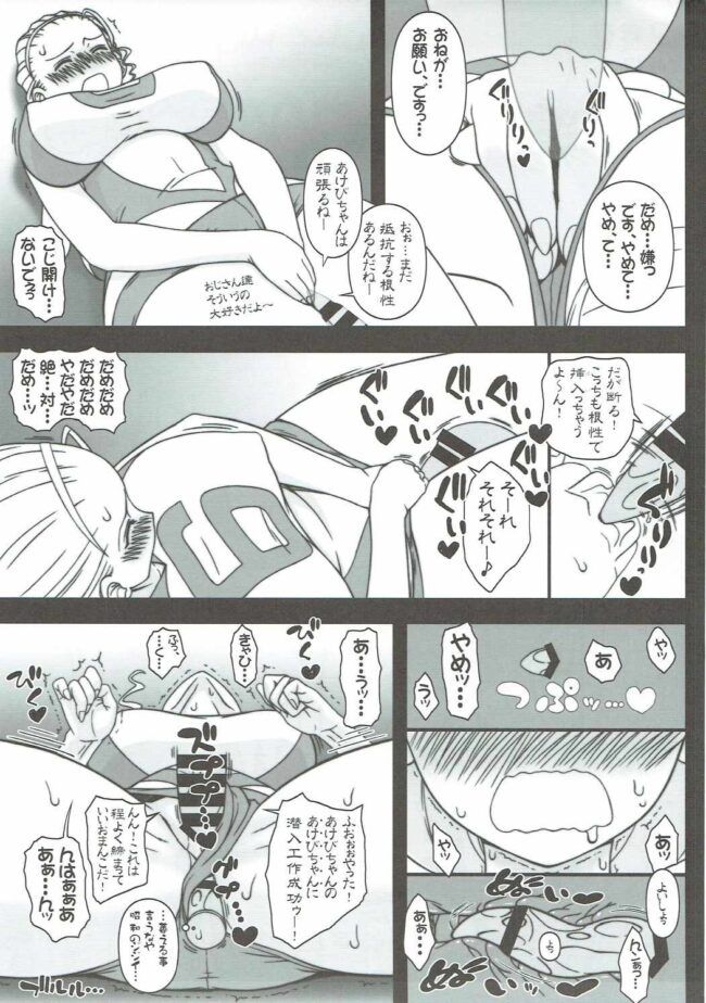 【エロ同人誌 ガルパン】巨乳バレー部VSおち○ち○砲弾【我チ○コ書房 エロ漫画】 (6)