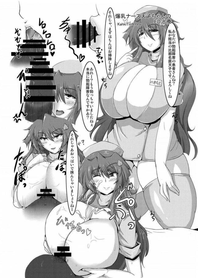 【東方 エロ同人】巨根なショタと同棲している比那名居天子。しかしショタのオチンポが急に小っちゃくなっちゃった!?昨日の抜かずの16連発セックスのせいなのか。。。ともかく詳しく調べないといけないと、少年をベッドに連れて行き、エロナースのコスチュームに着替えて、触診する☆ (23)