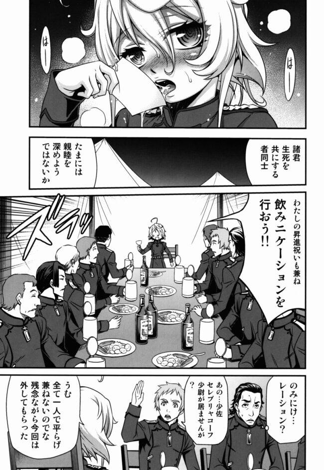 【幼女戦記 エロ同人】幼女ドクトリン!! (15)