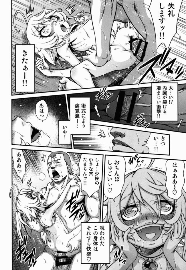 【幼女戦記 エロ同人】幼女ドクトリン!! (22)