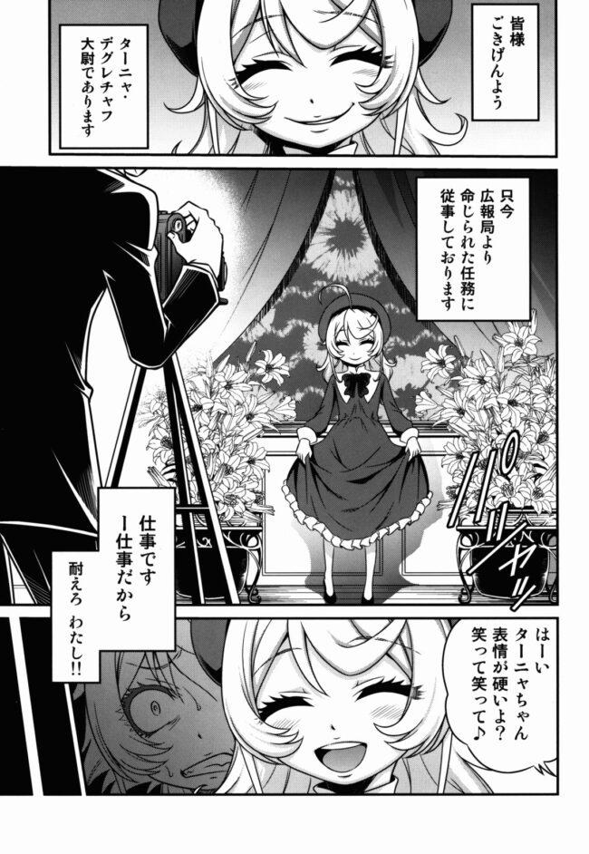 【幼女戦記 エロ同人】幼女ドクトリン!! (3)