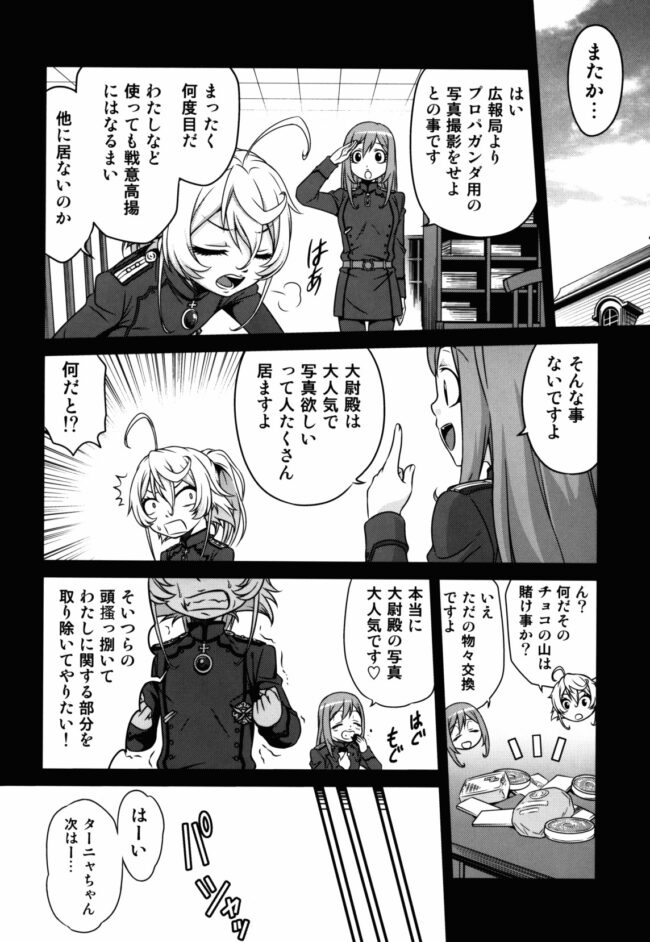【幼女戦記 エロ同人】幼女ドクトリン!! (4)