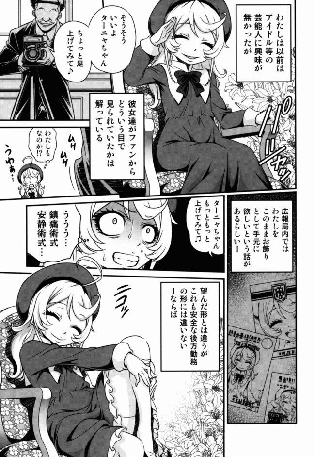 【幼女戦記 エロ同人】幼女ドクトリン!! (5)