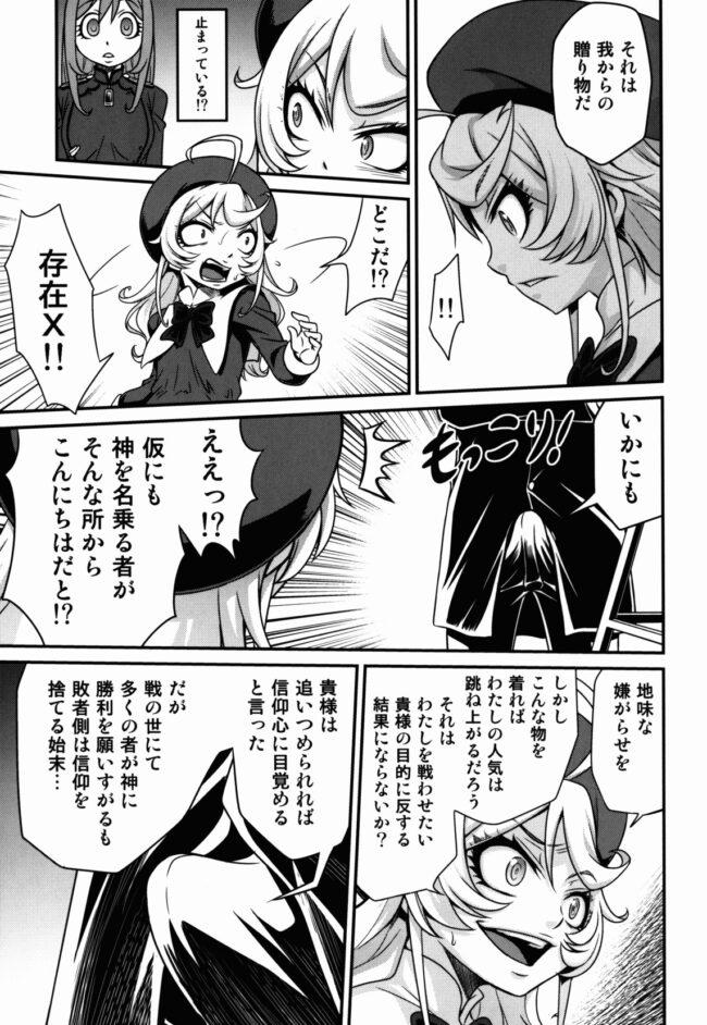 【幼女戦記 エロ同人】幼女ドクトリン!! (7)