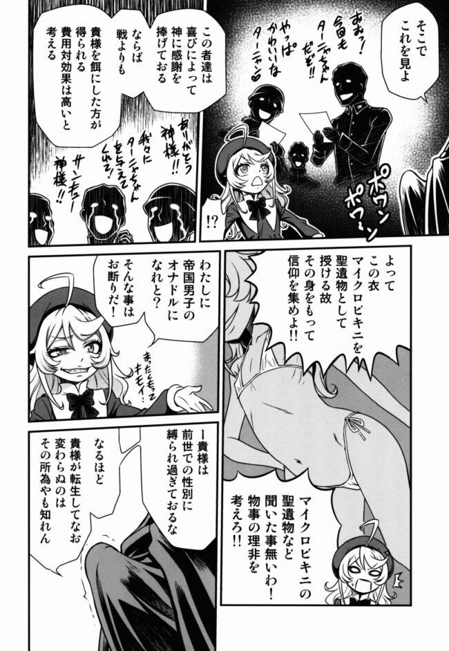 【幼女戦記 エロ同人】幼女ドクトリン!! (8)