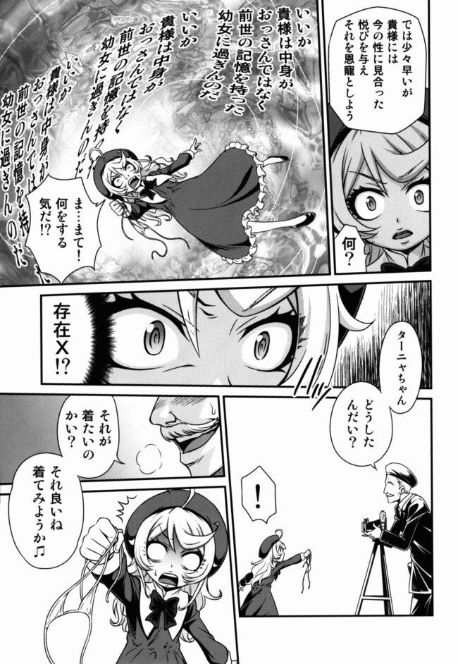 【幼女戦記 エロ同人】幼女ドクトリン!! (9)