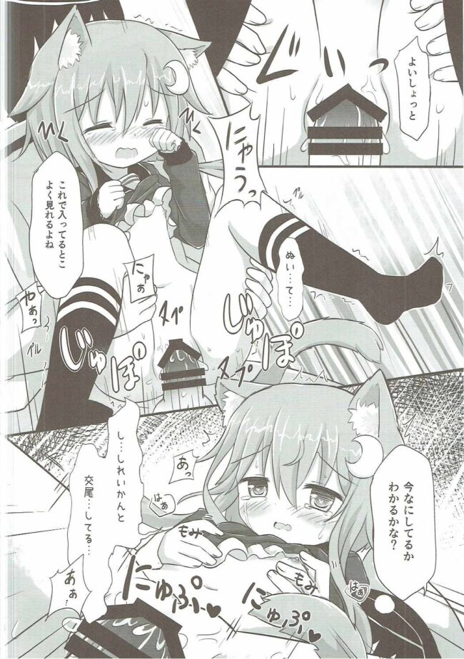 【艦これ エロ漫画・エロ同人】猫耳の弥生が愛液で下着をびしょびしょに濡らしトロ顔でセックスする♡