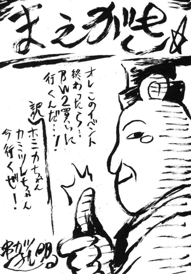 【エロ同人誌 アクセルワールド】想詰めBOX XXII【想詰め エロ漫画】 (4)