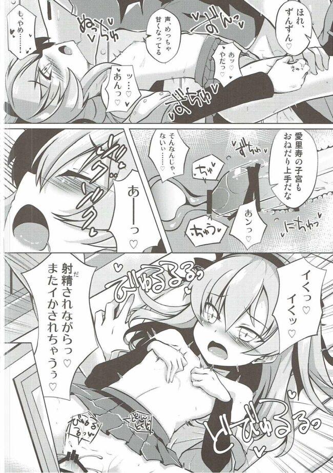 【ガルパン エロ同人】愛里寿ちゃんと秘密の行為室 (11)