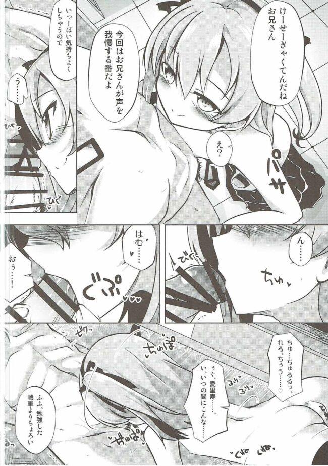 【ガルパン エロ同人】愛里寿ちゃんと秘密の行為室 (13)