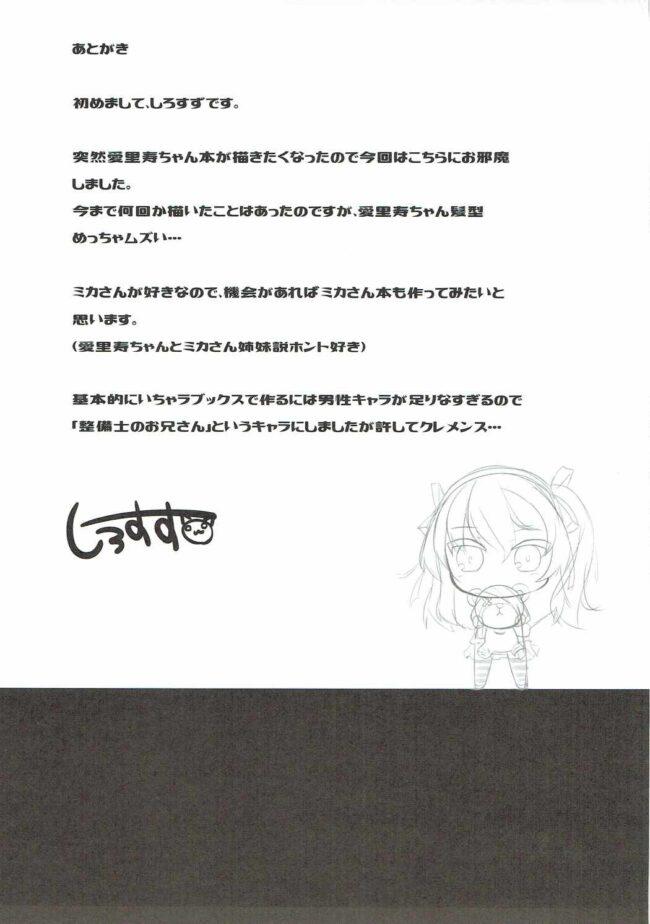 【ガルパン エロ同人】愛里寿ちゃんと秘密の行為室 (20)