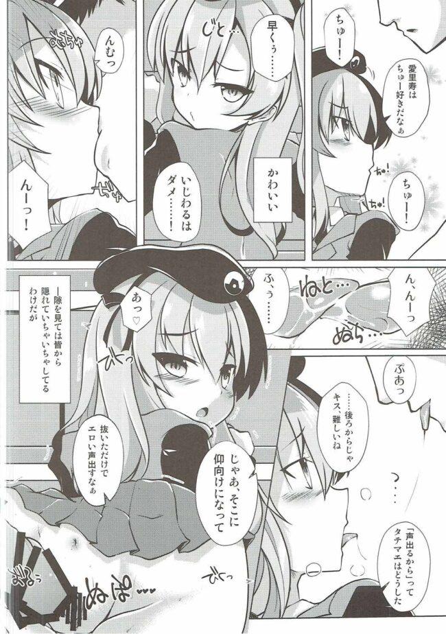 【ガルパン エロ同人】愛里寿ちゃんと秘密の行為室 (5)