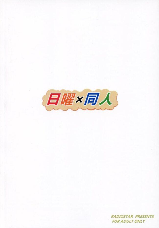 【エロ同人誌 化物語】日曜×同人【RADIOSTAR エロ漫画】 (16)
