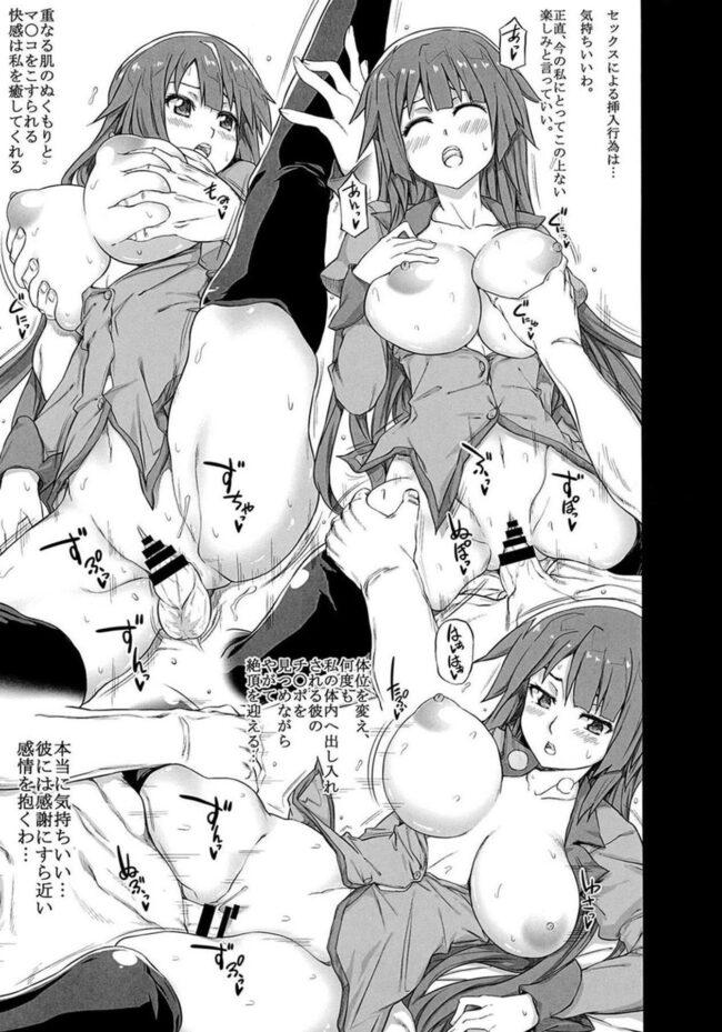 【エロ同人誌 化物語】日曜×同人【RADIOSTAR エロ漫画】 (4)