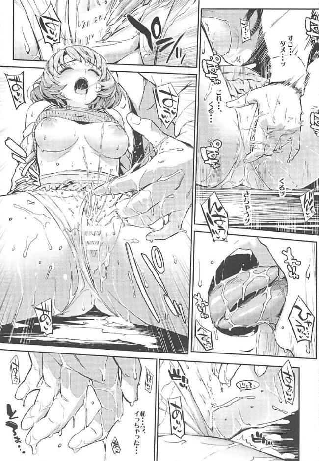 【エロ同人誌 モバマス】森宮缶デレマス本総集編【森宮缶 エロ漫画】 (134)