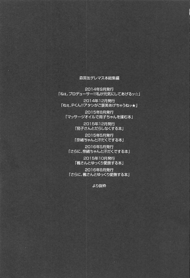 【エロ同人誌 モバマス】森宮缶デレマス本総集編【森宮缶 エロ漫画】 (3)