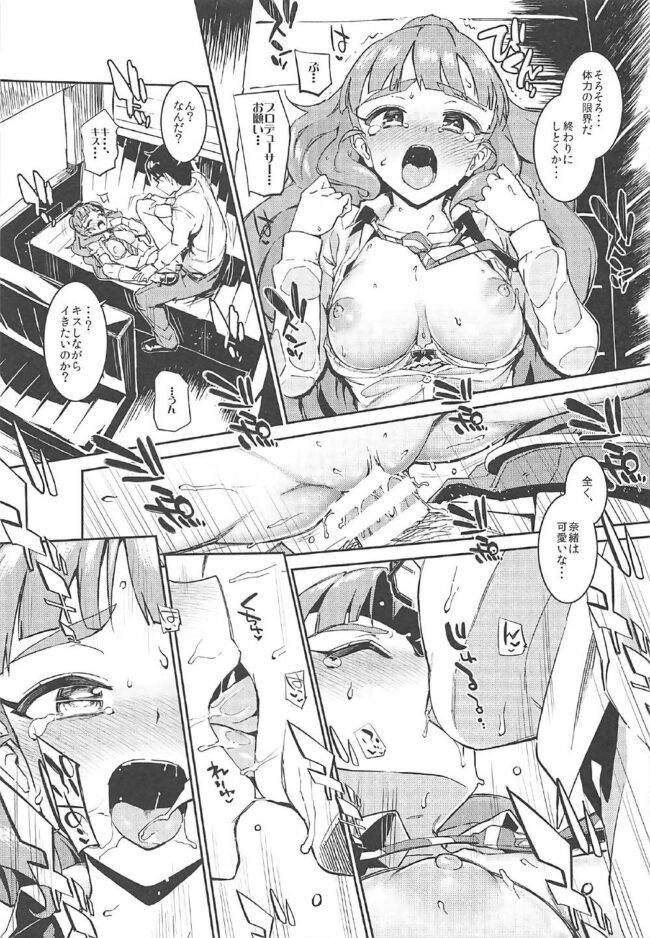 【エロ同人誌 モバマス】森宮缶デレマス本総集編【森宮缶 エロ漫画】 (98)
