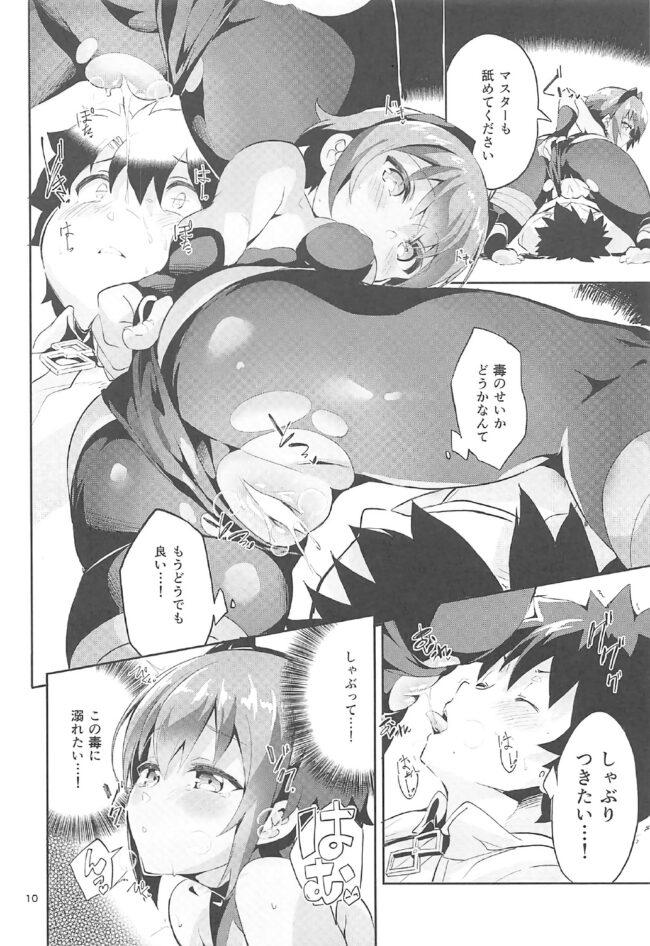 静謐のハサンとマスターがイチャラブセックスwwwフェラチオ&クンニ♪シックスナインで舐め合いwww【FGO エロ漫画・エロ同人】 (9)