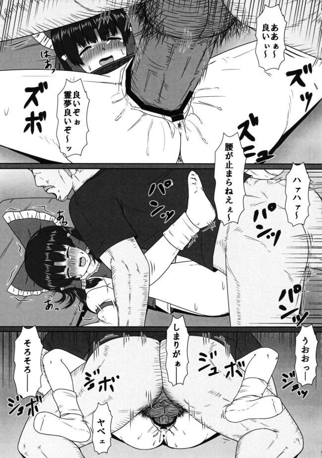 【エロ同人誌 東方】毛氈苔【創作設計便覧 エロ漫画】 (10)