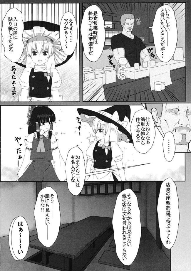 【エロ同人誌 東方】毛氈苔【創作設計便覧 エロ漫画】 (3)