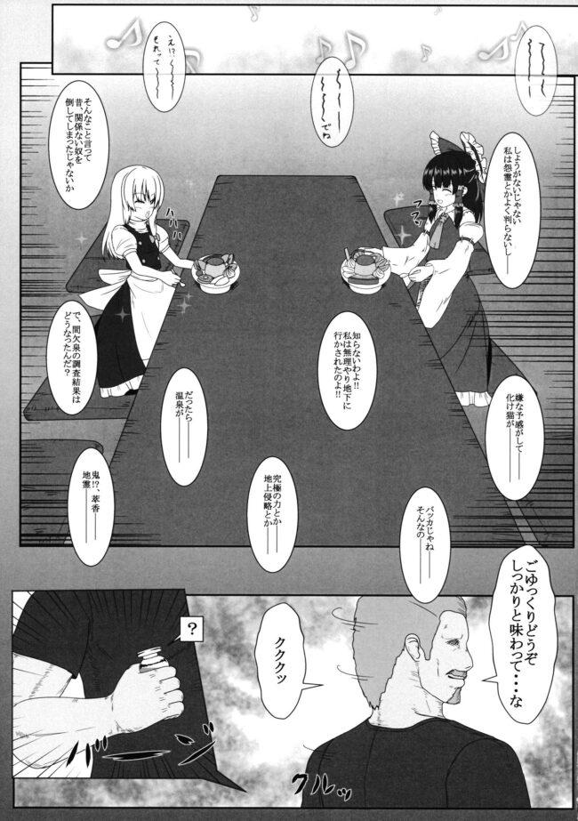 【エロ同人誌 東方】毛氈苔【創作設計便覧 エロ漫画】 (4)