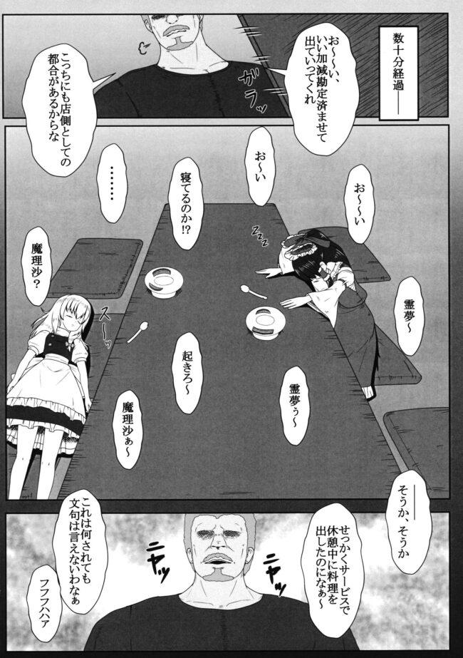 【エロ同人誌 東方】毛氈苔【創作設計便覧 エロ漫画】 (5)