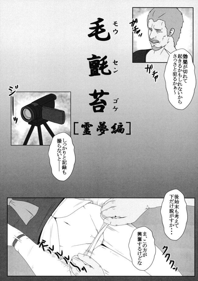 【エロ同人誌 東方】毛氈苔【創作設計便覧 エロ漫画】 (6)