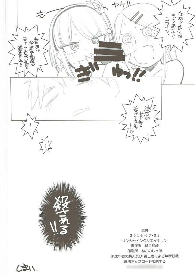 【エロ同人誌 だがしかし】犯り残し【まるあらい エロ漫画】 (17)
