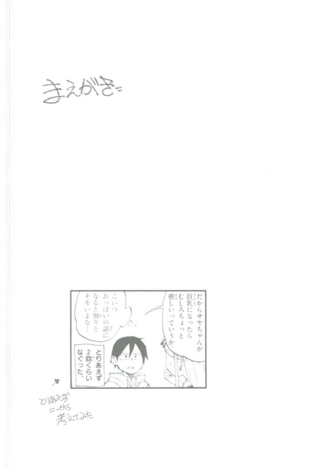【エロ同人誌 だがしかし】犯り残し【まるあらい エロ漫画】 (3)