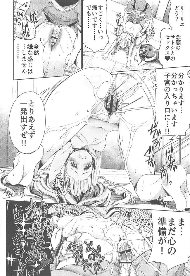 【エロ同人誌 ポケモン】私がその気になれば論理的に!【Zた袋猫はうす エロ漫画】 (11)