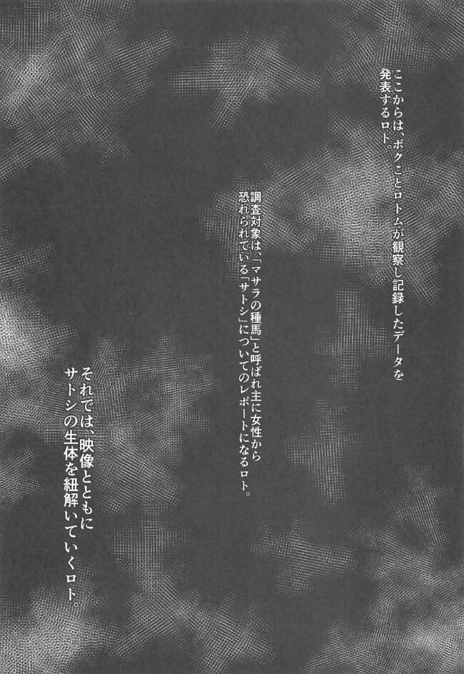 【エロ同人誌 ポケモン】私がその気になれば論理的に!【Zた袋猫はうす エロ漫画】 (16)
