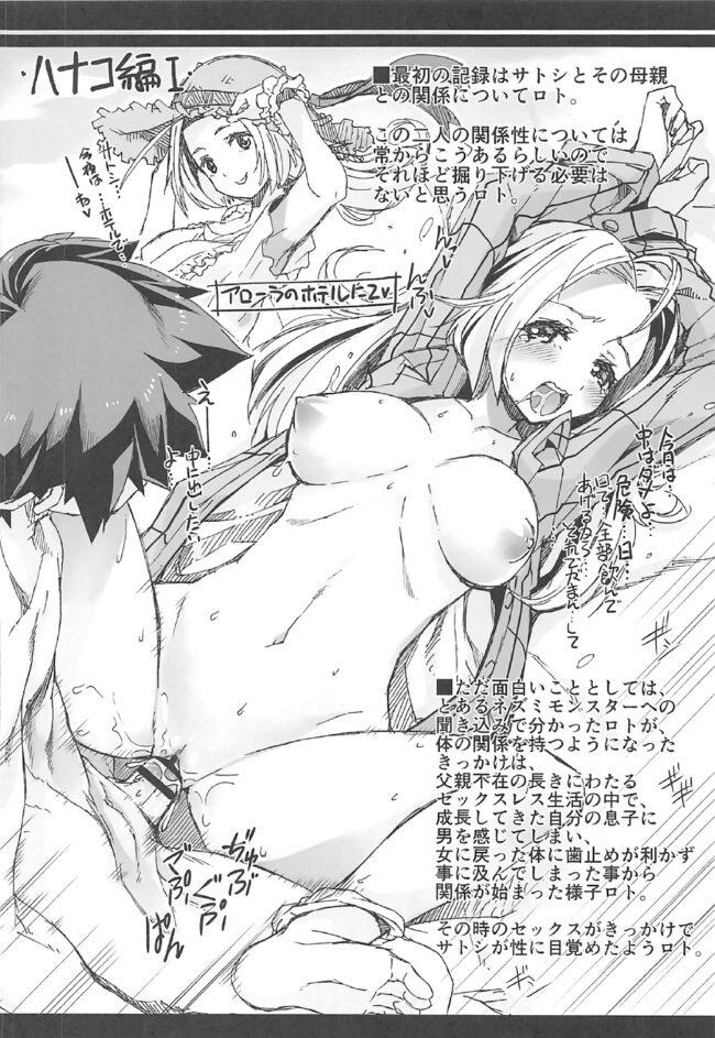 【エロ同人誌 ポケモン】私がその気になれば論理的に!【Zた袋猫はうす エロ漫画】 (17)