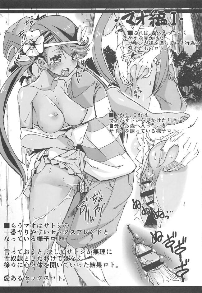 【エロ同人誌 ポケモン】私がその気になれば論理的に!【Zた袋猫はうす エロ漫画】 (18)
