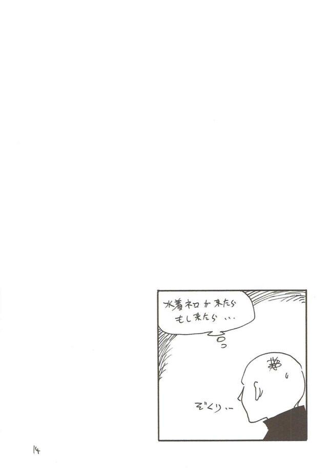 【エロ同人誌 FGO】絆が深まることでついマイルームでち◯ぽを連呼するサーヴァント【キングリボルバー エロ漫画】 (13)