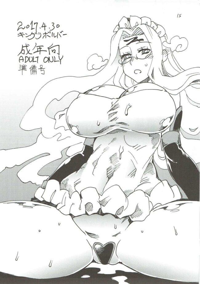 【エロ同人誌 FGO】絆が深まることでついマイルームでち◯ぽを連呼するサーヴァント【キングリボルバー エロ漫画】 (14)