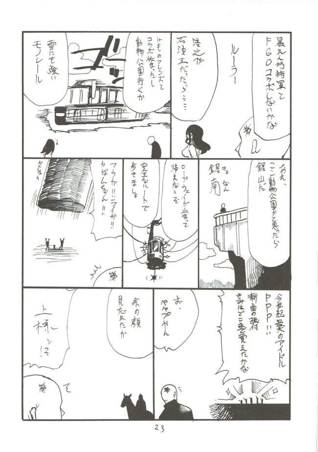 【エロ同人誌 FGO】絆が深まることでついマイルームでち◯ぽを連呼するサーヴァント【キングリボルバー エロ漫画】 (22)