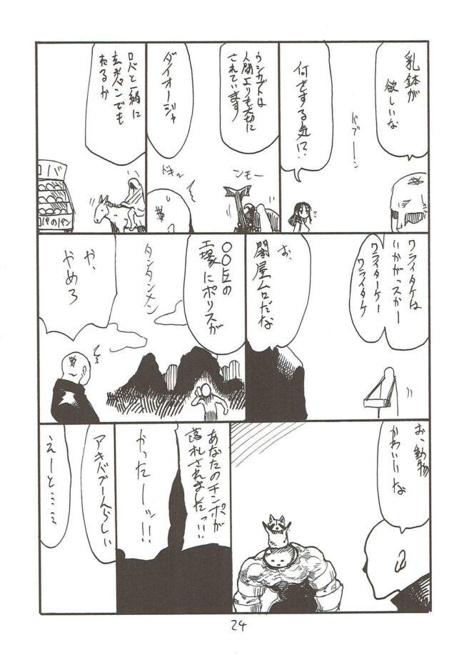 【エロ同人誌 FGO】絆が深まることでついマイルームでち◯ぽを連呼するサーヴァント【キングリボルバー エロ漫画】 (23)