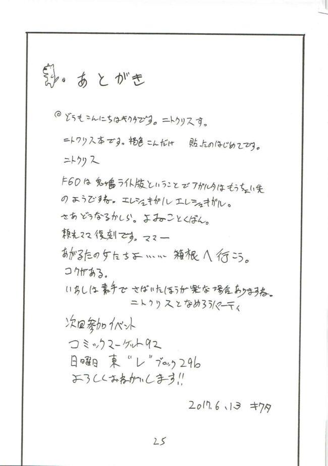 【エロ同人誌 FGO】絆が深まることでついマイルームでち◯ぽを連呼するサーヴァント【キングリボルバー エロ漫画】 (24)